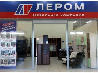 Новый фирменный отдел МК «Лером» уже открылся!